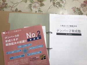 東京セミナー・展示会!!
