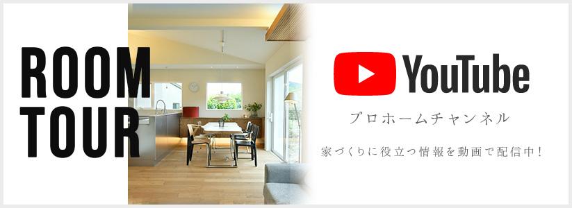 プロホーム・大台YouTubeチャンネル開設