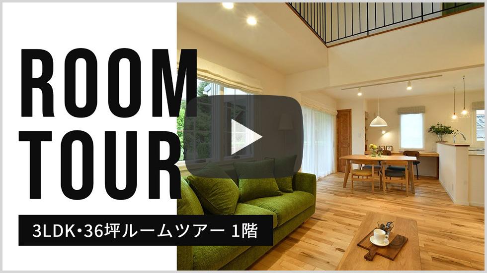 プロホーム大台ルームツアー動画