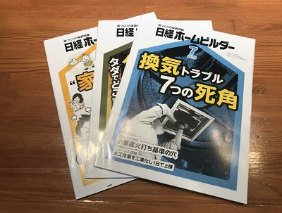 建築雑誌にて情報の収集!