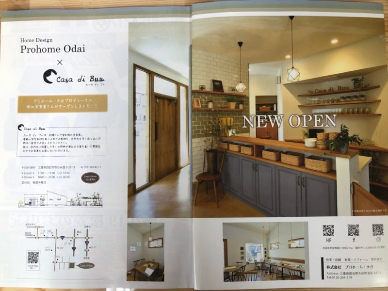 三重県 注文住宅 月刊Simple7月号に「Casa di Buu」掲載!