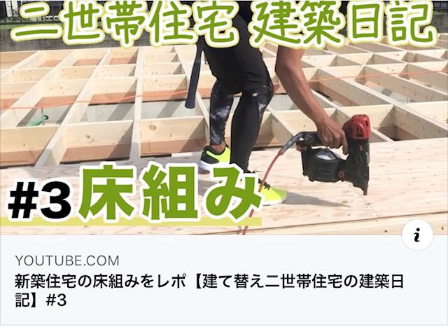 建て替え二世帯住宅建築日記 #3
