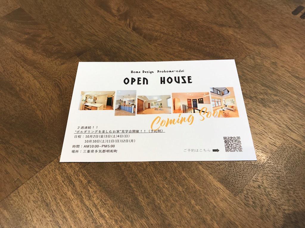 明和町にて注文住宅完成見学会開催決定