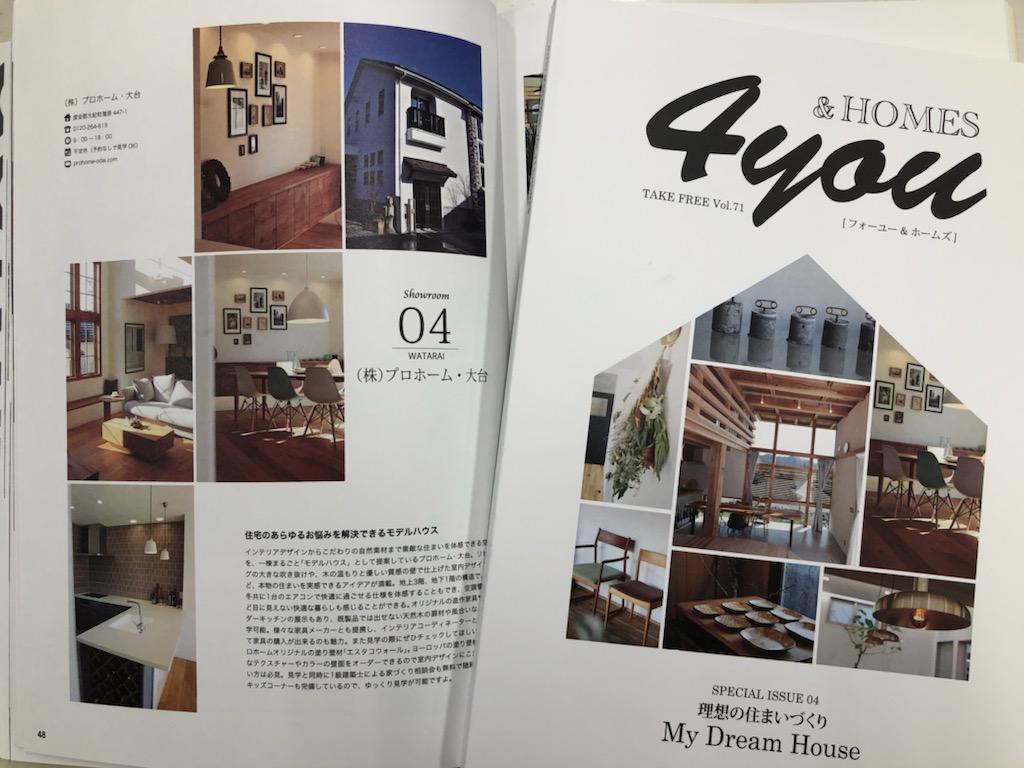 三重フリーペーパー雑誌掲載♪4YOU&HOMES
